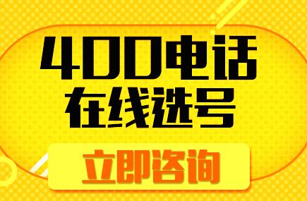 淄博400电话申请