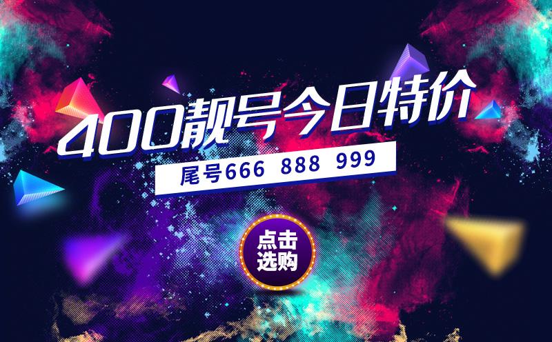 400电话武汉办理